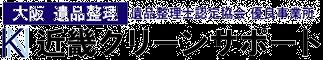 近畿クリーンサポート(大阪・奈良・京都)
